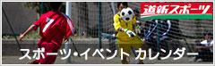 道新スポーツ・イベントカレンダー