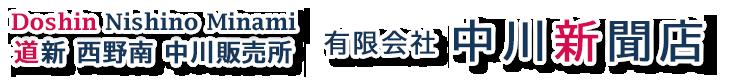 道新 西野南 (有)中川新聞店 -北海道新聞販売所-