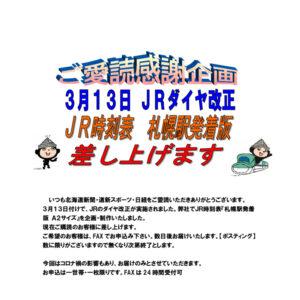 ご愛読感謝企画 3月13日 JRダイヤ改正 JR時刻表 札幌駅発着版 差し上げます FAXでお申し込み下さいimage
