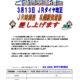 ご愛読感謝企画 3月13日 JRダイヤ改正 JR時刻表 札幌駅発着版 差し上げます FAXでお申し込み下さい