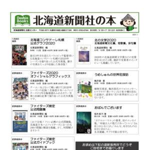北海道新聞社の本 2021年1月image
