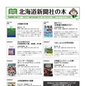 北海道新聞社の本 2021年2月image