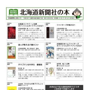 北海道新聞社の本 2021年3月image