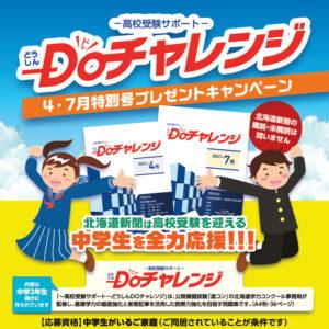 どうしんDoチャレンジ -高校受験サポート- 4・7月号特別号プレゼントキャンペーン!image