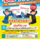 どうしんDoチャレンジ -高校受験サポート- 4・7月号特別号プレゼントキャンペーン!