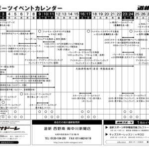 1月度 スポーツ・イベントカレンダーimage