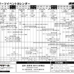 3月度 スポーツ・イベントカレンダーimage