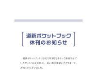 ポケットブック休刊のお知らせimage
