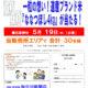 道新中川ご愛読感謝企画  父の日懸賞2021 一粒の想い!道産ブランド米 『ななつぼし4kg』が当たる!