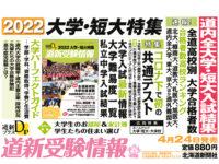 道新受験情報2021春image