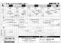 4月度 スポーツ・イベントカレンダーimage