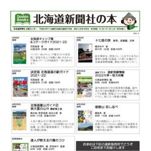 北海道新聞社の本 2021年4月image