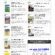 北海道新聞社の本 2021年4月