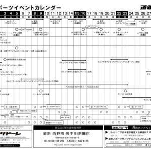 5月度 スポーツ・イベントカレンダーimage