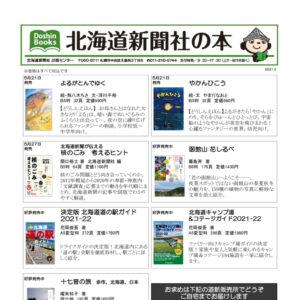 北海道新聞社の本 2021年5月image