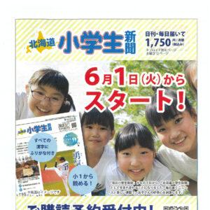 『毎日小学生新聞』が6月1日から、『北海道小学生新聞』として生まれ変わることになりました。image