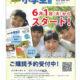『毎日小学生新聞』が6月1日から、『北海道小学生新聞』として生まれ変わることになりました。