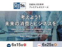 日経オンラインライブセミナー  日経MJ50周年プレミアムゼミナールimage