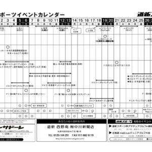 6月度 スポーツ・イベントカレンダーimage