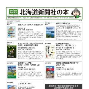 北海道新聞社の本 2021年6月image