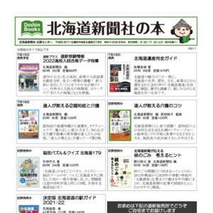 北海道新聞社の本 2021年7月image