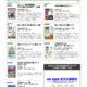 北海道新聞社の本 2021年7月