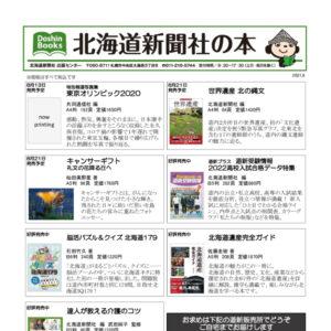 北海道新聞社の本 2021年8月image