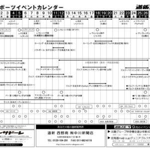 9月度 スポーツ・イベントカレンダーimage
