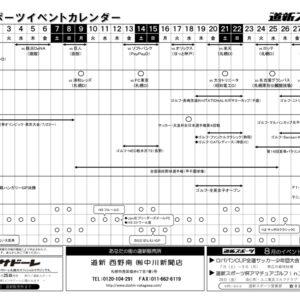 8月度 スポーツ・イベントカレンダーimage