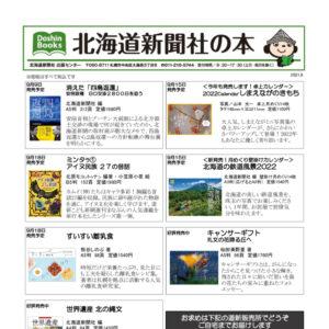 北海道新聞社の本 2021年9月image