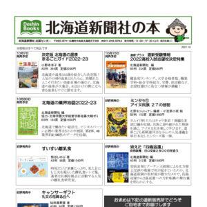 北海道新聞社の本 2021年10月image