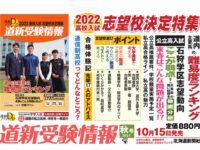 道新受験情報2021年秋号image