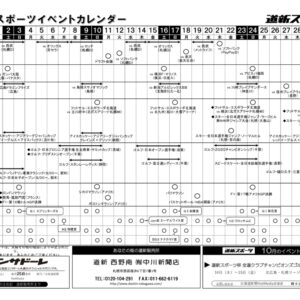 10月度 スポーツ・イベントカレンダーimage