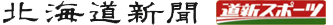 北海道新聞・道新スポーツ
